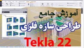 آموزش جامع تکلا (Tekla Structures)