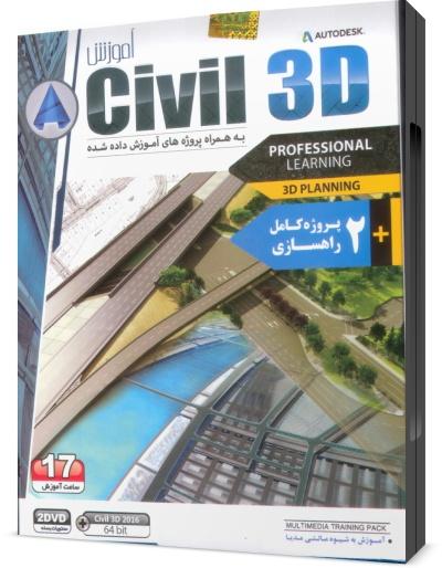 خرید آموزش civil 3d