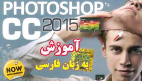 آموزش  جامع فتوشاپ Photoshop به زبان فارسی