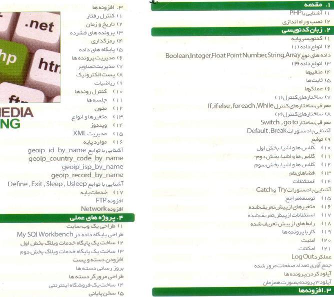 طراحی سایت در php