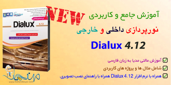 دانلود نرم افزار Dialux 4.12 به همراه راهنما