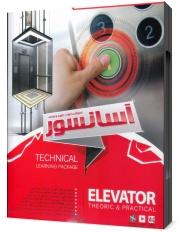 elevator tutorial