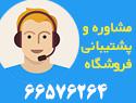 دانلود فیلم آموزشی کار با نرم افزار Skype