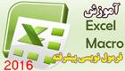 آموزش ماکرونویسی در اکسل Excel 2016