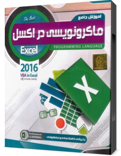 خرید آموزش پیشرفته excel فرمول نویسی