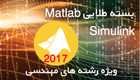 بسته طلایی متلب سیمولینک 2017