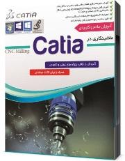catia machining tutorial