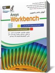 workbench tutorial