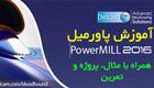 آموزش پاورمیل Powermill 2016