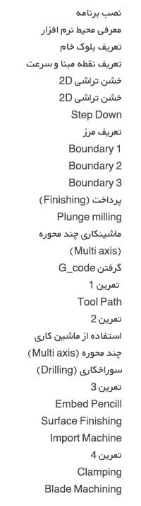 آموزش powermill 2016