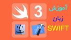 آموزش برنامه نویسی سوئیفت Swift (مخصوص ios)