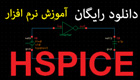 دانلود رایگان فیلم آموزش Hspice به زبان فارسی
