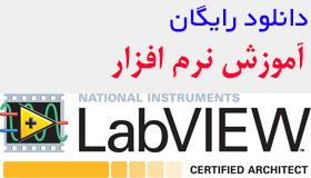دانلود رایگان آموزش Labview به زبان اصلی