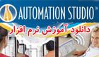 دانلود فیلم آموزشی Automation Studio 6