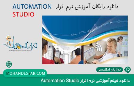 دانلود آموزش automation studio