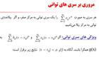 دانلود آموزش تصویری درس معادلات دیفرانسیل
