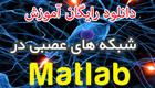 دانلود رایگان آموزش شبکه های عصبی در Matlab 2016