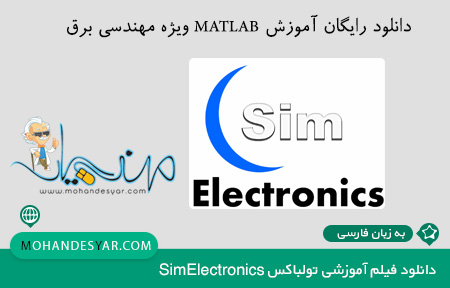 آموزش simelectronics در متلب