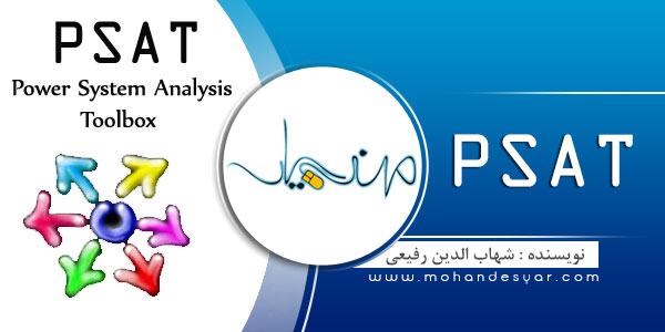 دانلود مقالات آموزشی تولباکس PSAT در Matlab