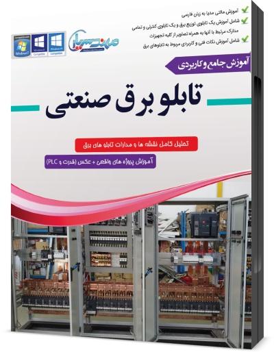 خرید آموزش تابلو برق plc