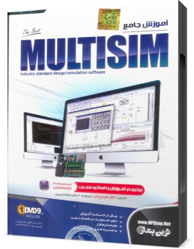 خرید آموزش multisim
